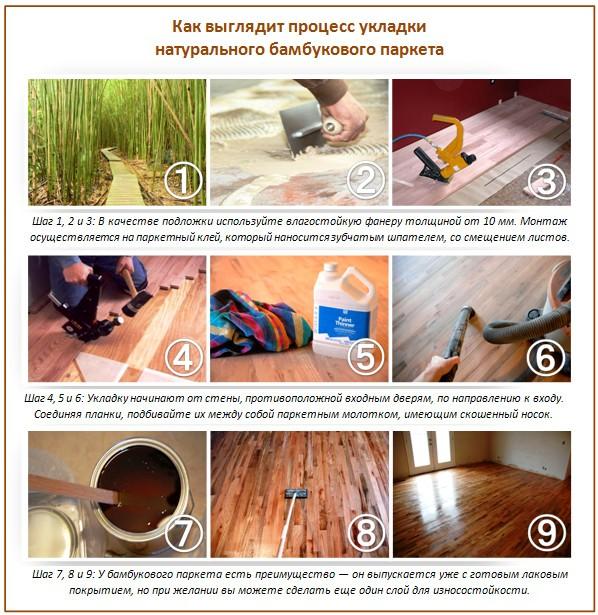 Бамбуковый пол: технология укладки